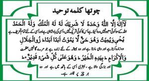 4th Kalimah Tawheed