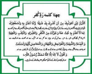 6th Kalimah Radde Kufr