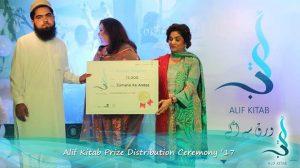 Rizwan Receiving Prize