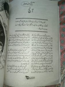 M. Rizwan Novels