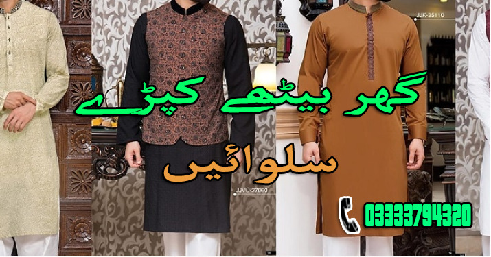 Gydot- Baluchistan's First Ever Online Stitching Services